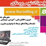 کنفرانس خبری و آموزشی اینترنتی اولین جشنواره وبلاگنویسی پرستاری