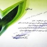 جشنواره وبلاگ نویسی سلامت برگزیدگانش را شناخت