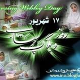 وبلاگهای پرستاری ، جامعه مجازی پرستاران ایران