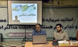 برگزاری کارگاه مخاطب شناسی ویژه افسران سایبری استان خوزستان