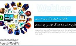 کنفرانس اینترنتی اولین جشنواره وبلاگنویسی پرستاری
