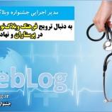 به دنبال ترویج فرهنگ وبلاگنویسی در پرستاران و نهادهای مرتبط هستیم