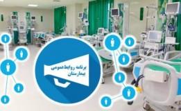 اهمیت برنامه روابطعمومی بیمارستان ، مخاطبان و روش های توزیع