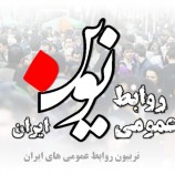 هیات نظارت بر مطبوعات با صدور مجوز برای روابط عمومی نوین ایران موافقت کرد