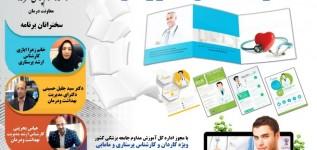 کنفرانس علمی تهیه رسانه های آموزشی در شهرکرد برگزار شد