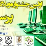 برگزاری اولین جشنواره وبلاگ های پرستاری