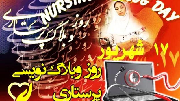 به بهانه ی سالروز وبلاگ نویسی پرستاری ایران