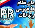 بررسی ضرورت تاسیس سازمان نظام روابط عمومی و ارتباطات ؛
