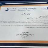 پایگاه خبری جامعه روابط عمومی در جشنواره ملی انتشارات روابط عمومی تجلیل شد
